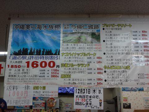 許田道の駅チケット料金表1.JPG
