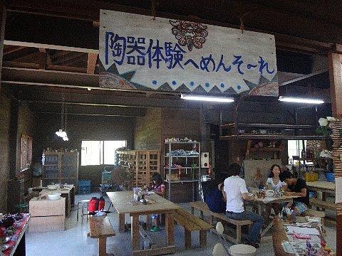 おきなわワールド 陶器体験プログラム.jpg