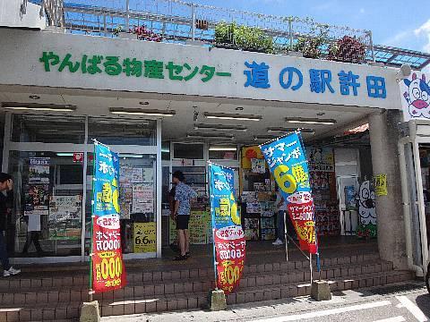 やんばる物産センター 道の駅許田.jpg