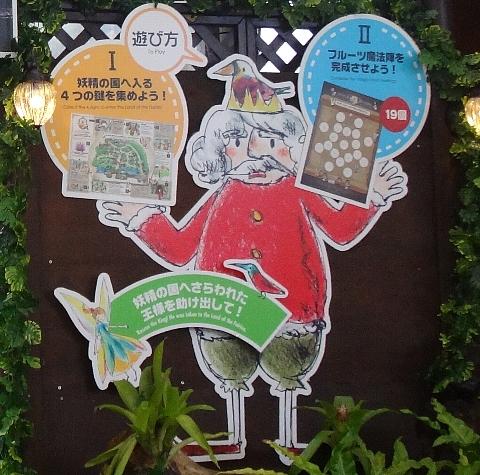 トロピカル王国遊び方.jpg
