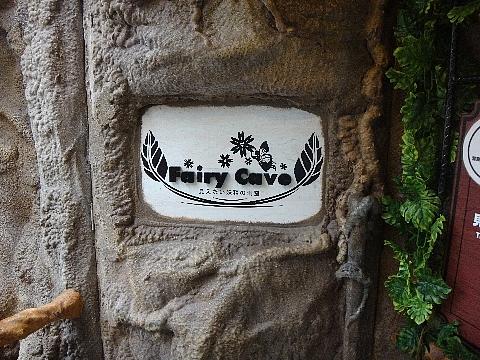 フルーツランド 見えない妖精の洞窟.jpg