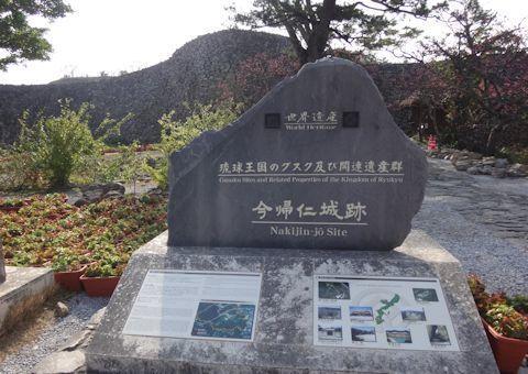 今帰仁城跡 世界遺産.JPG