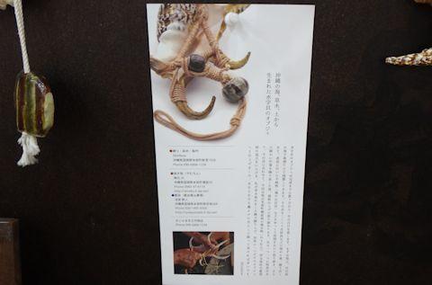水字貝のオブジェ3.jpg