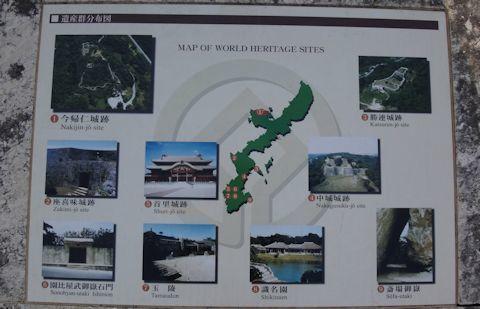 沖縄 世界遺産分布図.JPG