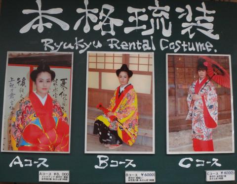 琉球村 本格琉装3コース.png