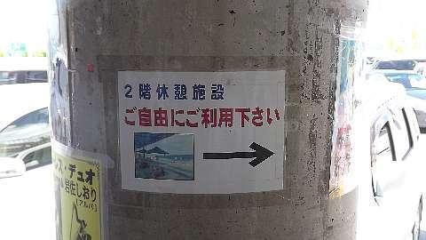 道の駅 許田 2階休憩施設.jpg